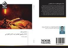 Bookcover of الأدلة والحجج العقائدية عند الأمام التفتازاني