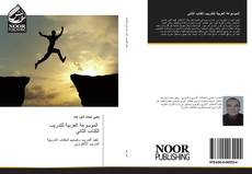 Portada del libro de الموسوعة العربية للتدريب الكتاب الثاني
