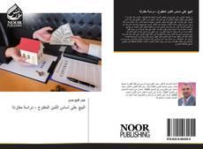 Bookcover of البيع على اساس الثمن المفتوح - دراسة مقارنة
