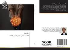 Bookcover of قاموس روسي عربي مغربي للامثال