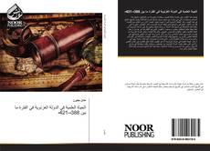 Capa do livro de الحياة العلمية في الدولة الغزنوية في الفترة ما بين 388ه-421ه