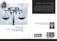 Borítókép a  علاقة الدولة غير الطرف في نظام روما بالمحكمة الجنائية الدولية - hoz