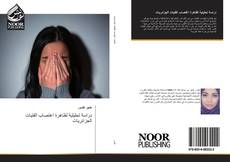 Bookcover of دراسة تحليلية لظاهرة اغتصاب الفتيات الجزائريات