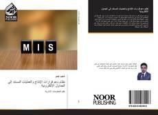 Bookcover of نظام دعم قرارات الإنتاج والعمليات المستند إلى الجداول الإلكترونية