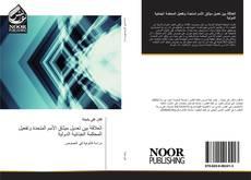 العلاقة بين تعديل ميثاق الأمم المتحدة وتفعيل المحكمة الجنائية الدولية kitap kapağı