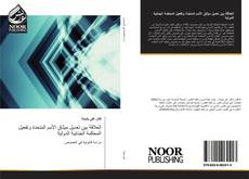 Bookcover of العلاقة بين تعديل ميثاق الأمم المتحدة وتفعيل المحكمة الجنائية الدولية