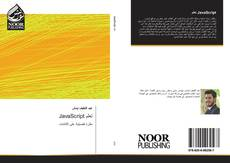 Bookcover of JavaScript تعلم