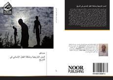 Bookcover of السنن التاريخية ومشكلة الفعل الإنساني في التاريخ