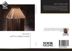 Bookcover of بغية المريد في كيفية دراسة الأسانيد