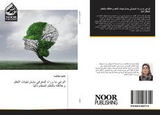 Bookcover of الوعي ما وراء المعرفي بإستراتيجيات التعلم وعلاقته بالتعلم المنظم ذاتيًا