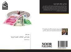 Bookcover of مقدمة فى: العلاقات النقدية الدولية