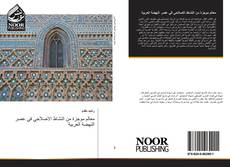 Bookcover of معالم موجزة من النشاط الاصلاحي في عصر النهضة العربية