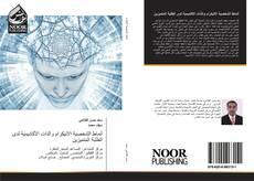 Bookcover of أنماط الشخصية الانيكرام والذات الأكاديمية لدى الطلبة المتميزين