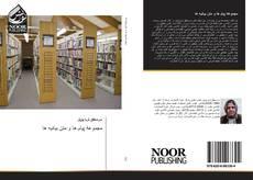 مجموعۀ پیام ها و متن بیانیه ها kitap kapağı