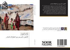 Bookcover of اللاجئون السوريون بين المطرقة والسندان