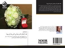 Buchcover von فقه الأحكام الشرعية في الشروط الزوجية