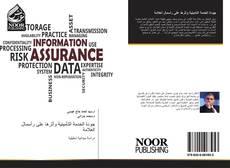 Bookcover of جودة الخدمة التأمينية وأثرها على رأسمال العلامة