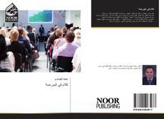 Bookcover of كلام في البورصة
