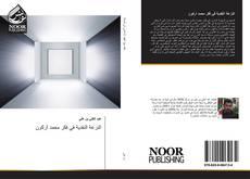 النزعة النفدية في فكر محمد أركون kitap kapağı