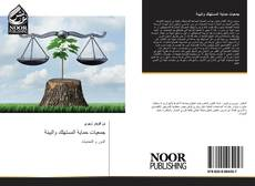 Bookcover of جمعيات حماية المستهلك والبيئة