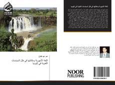 Bookcover of اللغة الأمهرية ومكانتها في ظل السياسات اللغوية في إثيوبيا