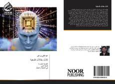 Bookcover of ثلاث مقالات فلسفية