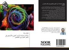 Bookcover of دلالات استدعاء الرمز الديني والتاريخي في الشعر الجزائري المعاصر