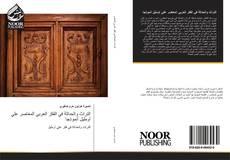 Portada del libro de التراث والحداثة في الفكر العربي المعاصر علي أومليل أنموذجا