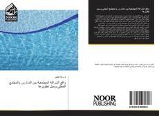 Portada del libro de واقع الشراكة المجتمعية بين المدارس والمجتمع المحلي وسبل تطويرها