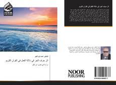 Bookcover of اثر حرف الجر في دلالة الفعل في القرآن الكريم