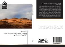 Buchcover von قصة النبي اسماعيل -عليه السلام - بين الثابت القرآني و المتحول الشعبي