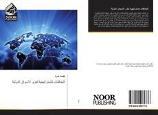 Bookcover of التحالفات كاستراتيجية لغزو الاسواق الدولية