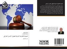 Portada del libro de الحماية القانونية الدولية لحقوق الإنسان العراقي