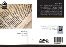 Buchcover von التحيز ضد اليهودية