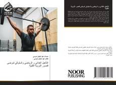 Bookcover of التأهيل الغذائي و الرياضي والسلوكي لمرضى قصور التروية القلبية