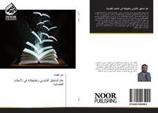 Bookcover of علم المنطق القانوني وتطبيقاته في الأحكام القضائية