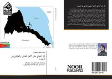 Bookcover of أثر المناخ على الأمن المائي والغذائى فى إريتريا