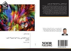 "Portada del libro de شعرية اللغة في رواية ""ابط السفينة"" لأحمد ختاوي"