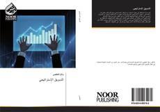 Bookcover of التسويق الإستراتيجي