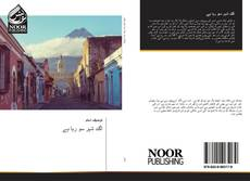 Bookcover of آگند شہر سو رہا ہے