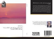 Capa do livro de التراث العربي في كتب تفسير الاحلام، دراسة في اللغة والثقافة والحضارة