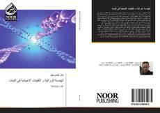 Bookcover of الهندسة الوراثية و التقنيات الاحيائية في النبات