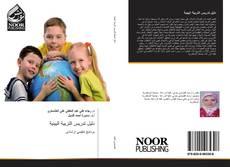 Bookcover of دليل تدريس التربية البيئية