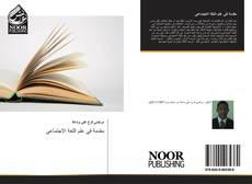 Bookcover of مقدمة في علم اللغة الاجتماعي