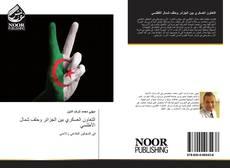 Portada del libro de التعاون العسكري بين الجزائر وحلف شمال الأطلسي