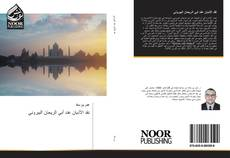 Bookcover of نقد الأديان عند أبي الريحان البيروني