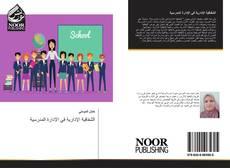 Bookcover of الشفافية الإدارية في الإدارة المدرسية