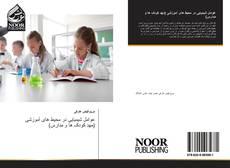 Copertina di عوامل شیمیایی در محیط های آموزشی (مهد کودک ها و مدارس)