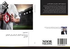 Bookcover of سوسيولوجيا المعيش الرياضي في المجتمع التونسي