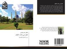 Bookcover of النظر في مآلات الأفعال